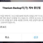티타늄 백업 앱이 중지되었습니다 해결법